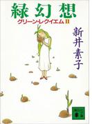 緑幻想 グリーン・レクイエムII(講談社文庫)