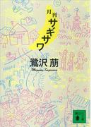 月刊サギサワ(講談社文庫)