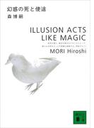 【期間限定価格】幻惑の死と使途 ILLUSION ACTS LIKE MAGIC(講談社文庫)
