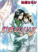 幻惑のリリス(ホワイトハート/講談社X文庫)