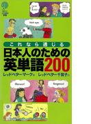 これなら通じる 日本人のための英単語200(講談社ことばの新書)