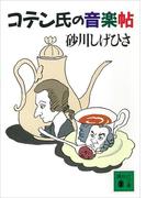 コテン氏の音楽帖(講談社文庫)