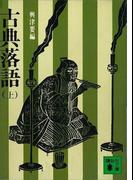 古典落語(上)(講談社文庫)