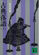 古典落語(下)(講談社文庫)