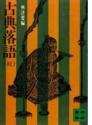 古典落語(続)(講談社文庫)
