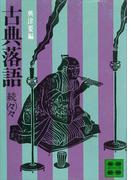 古典落語(続々々)(講談社文庫)