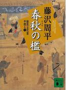 春秋の檻 獄医立花登手控え(一)(講談社文庫)