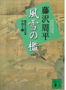 風雪の檻 獄医立花登手控え(二)(講談社文庫)