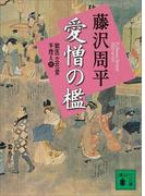 愛憎の檻 獄医立花登手控え(三)(講談社文庫)