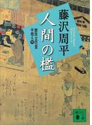 人間の檻 獄医立花登手控え(四)(講談社文庫)