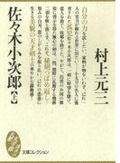 佐々木小次郎(上)(大衆文学館)