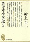 佐々木小次郎(下)(大衆文学館)