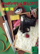 ロッポンギから愛をこめて 定吉七番シリーズ(講談社文庫)