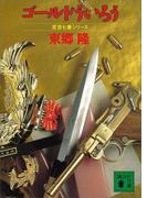 ゴールドういろう 定吉七番シリーズ(講談社文庫)