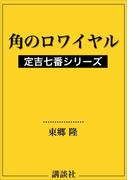 角のロワイヤル 定吉七番シリーズ(講談社文庫)