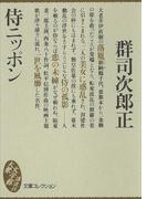 侍ニッポン(大衆文学館)