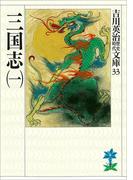三国志(一)(吉川英治歴史時代文庫)