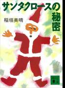 【期間限定価格】サンタクロースの秘密(講談社文庫)