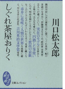 しぐれ茶屋おりく(大衆文学館)