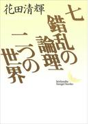 七・錯乱の論理・二つの世界(講談社文芸文庫)