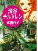 渋谷チルドレン(講談社文庫)