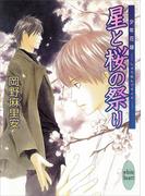 【期間限定20%OFF】星と桜の祭り 少年花嫁(2)(ホワイトハート)
