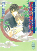 聖夜と雪の誓い 少年花嫁(8)(ホワイトハート)