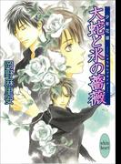 【期間限定20%OFF】大蛇と氷の薔薇 少年花嫁(9)(ホワイトハート)