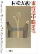 村松友視の東海道中膝栗毛 シリーズ古典(5)(シリーズ・古典)