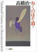 高橋治のおくのほそ道ほか シリーズ古典(6)(シリーズ・古典)