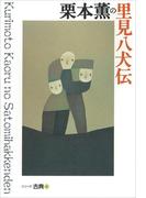 栗本薫の里見八犬伝 シリーズ古典(8)(シリーズ・古典)