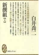 新撰組(上)(大衆文学館)