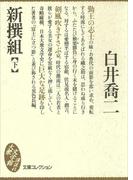 新撰組(下)(大衆文学館)