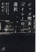 ジャズ喫茶「ベイシー」の選択 ぼくとジムランの酒とバラの日々(講談社+α文庫)