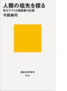 人類の祖先を探る 京大アフリカ調査隊の記録(講談社現代新書)
