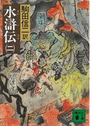 水滸伝(二)(講談社文庫)