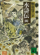 水滸伝(四)(講談社文庫)