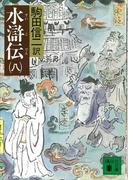 水滸伝(八)(講談社文庫)