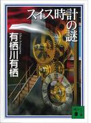 スイス時計の謎(講談社文庫)