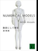 【期間限定価格】数奇にして模型 NUMERICAL MODELS(講談社文庫)