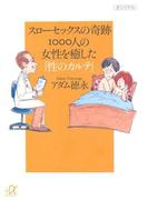 スローセックスの奇跡 1000人の女性を癒した「性のカルテ」(講談社+α新書)