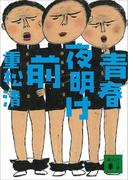 青春夜明け前(講談社文庫)