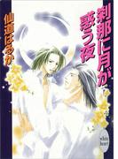 刹那に月が惑う夜(ホワイトハート/講談社X文庫)