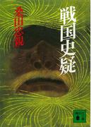 戦国史疑(講談社文庫)