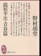 銭形平次・青春篇(大衆文学館)