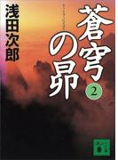 蒼穹の昴(2)(講談社文庫)