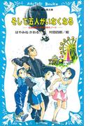 そして五人がいなくなる 名探偵夢水清志郎事件ノート(講談社青い鳥文庫 )