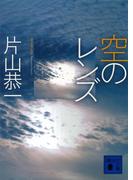 空のレンズ(講談社文庫)