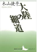 大陸の細道(講談社文芸文庫)