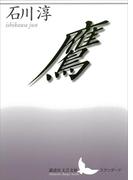 鷹(講談社文芸文庫)